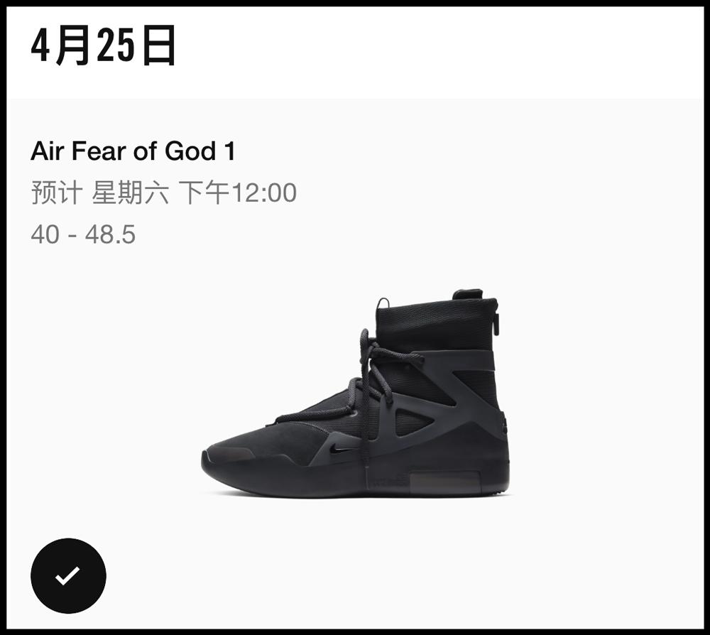Air Fear OF GOd 1,Air FOG 1,发售  预售价翻了一倍!黑武士 Air FOG 1 官网上架!下周发售