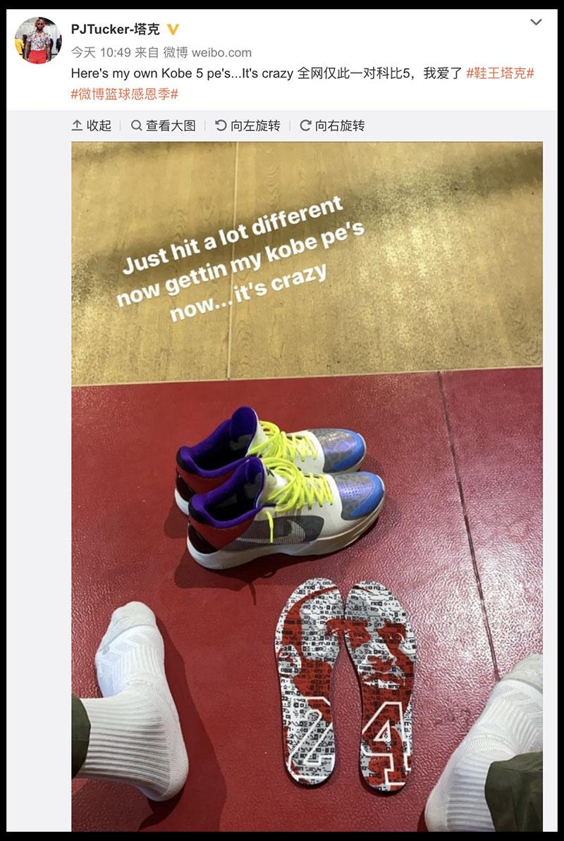 "PJtucker,塔克,Nike,Kobe,球鞋上脚  「鞋王」又来 ""拉仇恨""!这双 Kobe 5 全网仅此一双!"