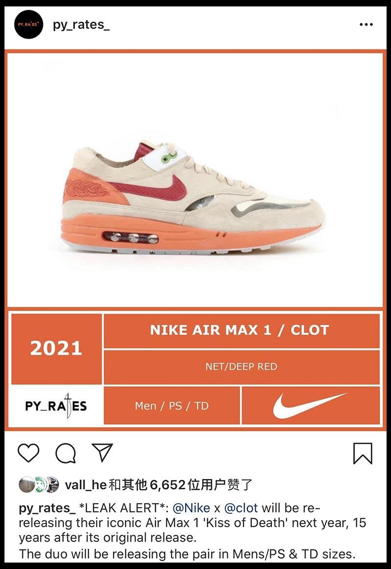 CLOT,死亡之吻,Nike,Air Max 1,陳冠希,K  明年王炸提前曝光!陳冠希「死亡之吻」CLOT x Nike 即將復刻!