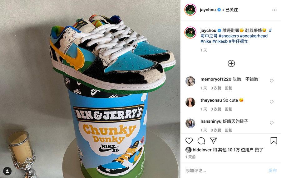 Nike,Dunk SB,周杰伦,明星  周董晒特殊鞋盒冰淇淋 Dunk SB!王一博、鹿晗、陈伟霆也都有...