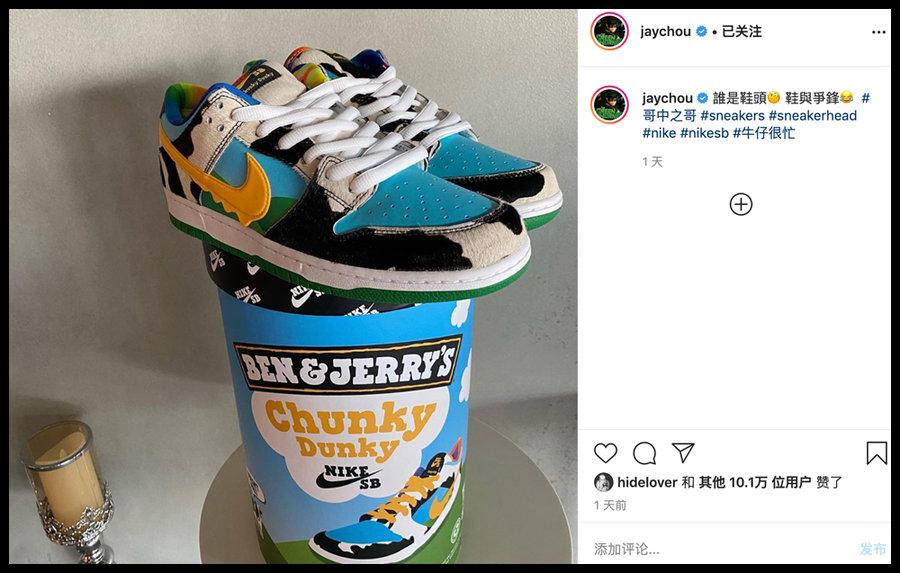 明星上脚,5 月上脚  天价冰淇淋 Dunk SB 明星人手一双,但冠希晒出的新 AJ,有钱也买不到
