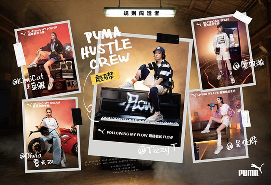 PUMA,明星,发售  说唱歌手 TIZZY T 都来了!PUMA 全新「彪马帮」阵容够强大!