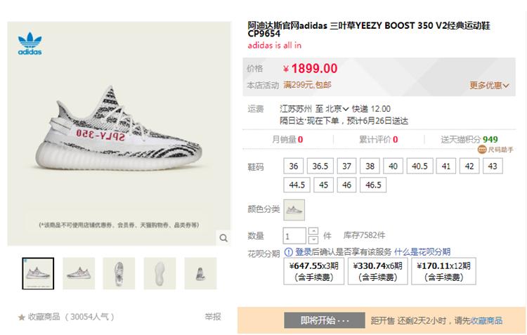 adidas,Yeezy,350 V2,白斑马  天猫补货 7582 双!白斑马 Yeezy 350 V2 还有更多入手渠道!