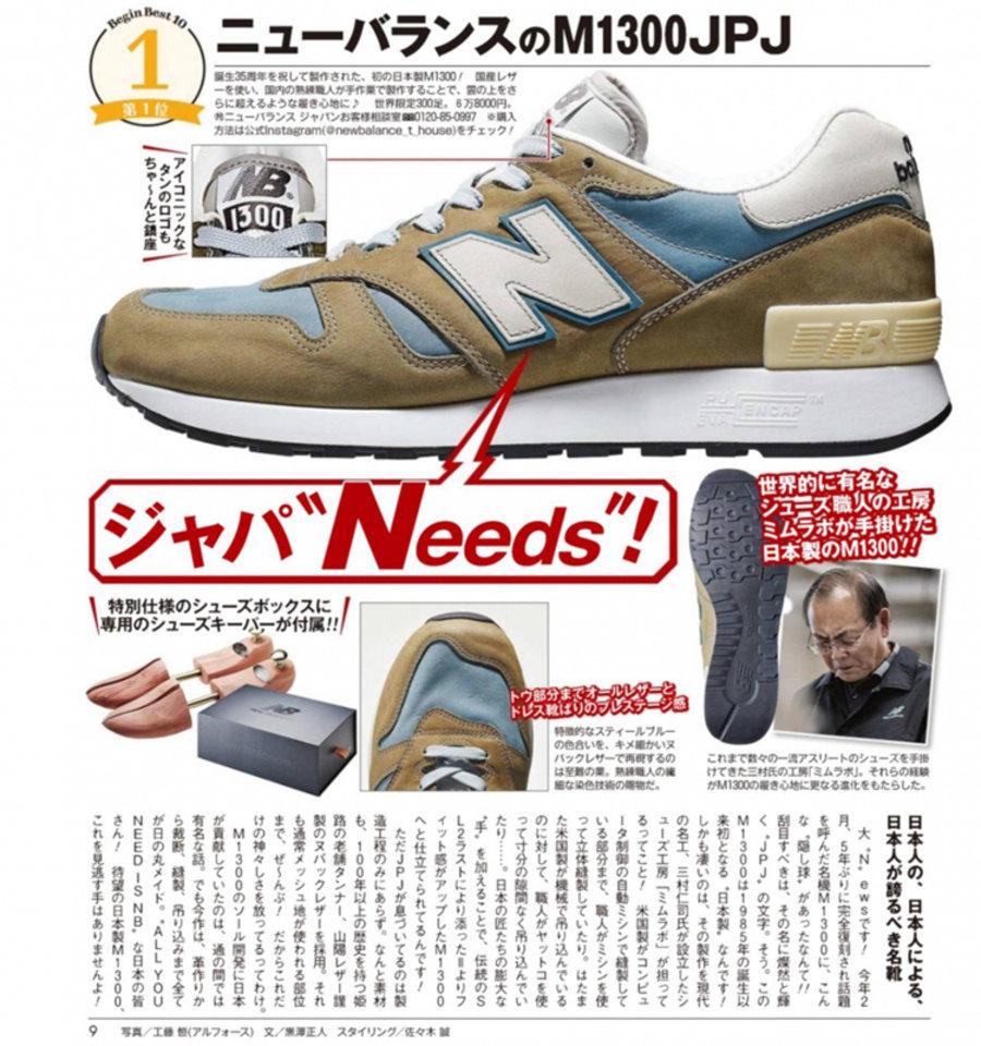 New Balance,M1300JPJ  限量 300 双!比「鞋皇」更「鞋皇」的 M1300 JPJ 下月发售!