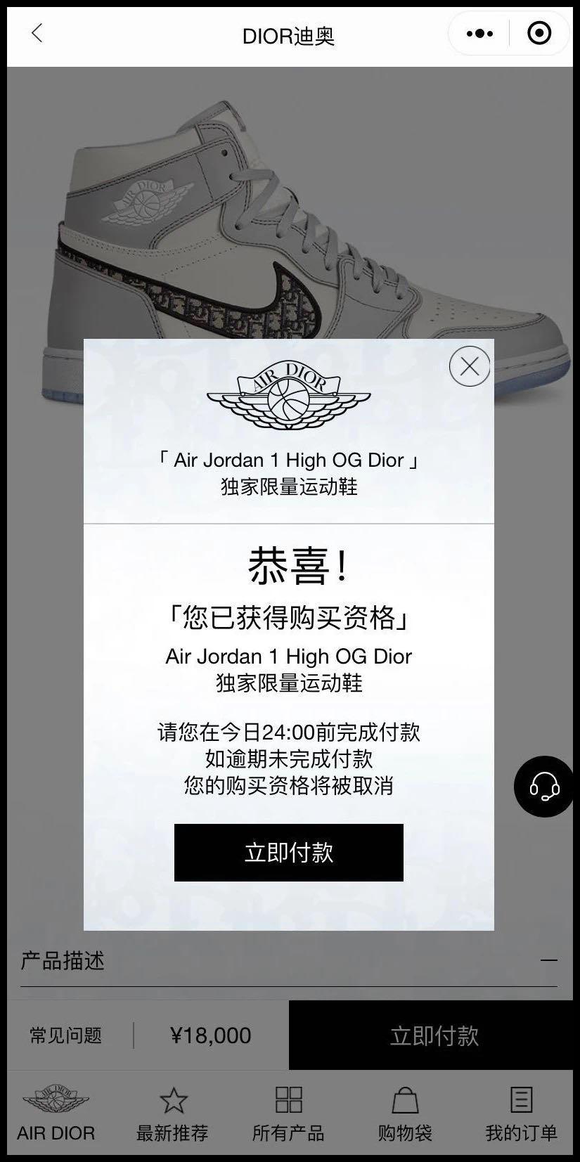 Dior,Air Jordan 1,AJ1,发售  冠希点赞!刘嘉玲晒 Dior x AJ1 上脚!顶级 VIP 才有这待遇!