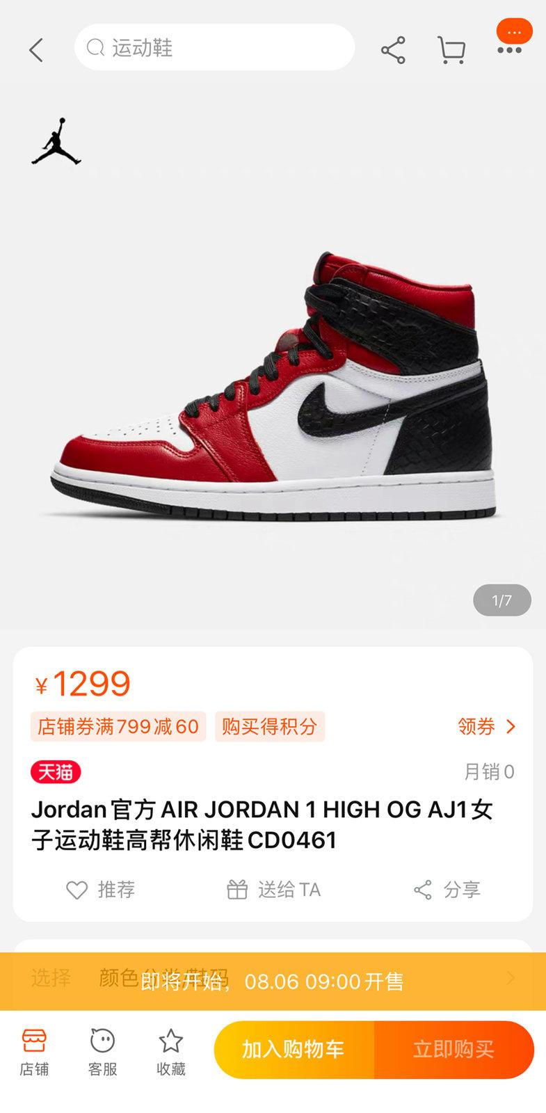 Air Jordan 1,AJ,AJ1,WMNS,Satin  天猫预告释出!「蛇纹芝加哥」Air Jordan 1 下周发售!