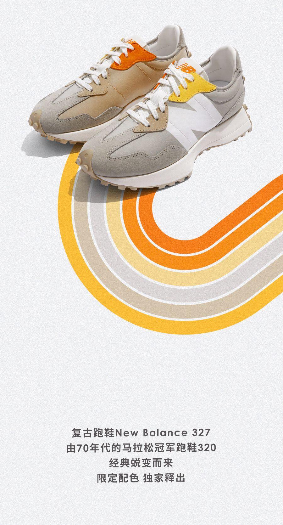NB,New Balance 327,发售  小红书 x NB 327 迅速售罄!还有万元联名鞋王现已开启抽签!