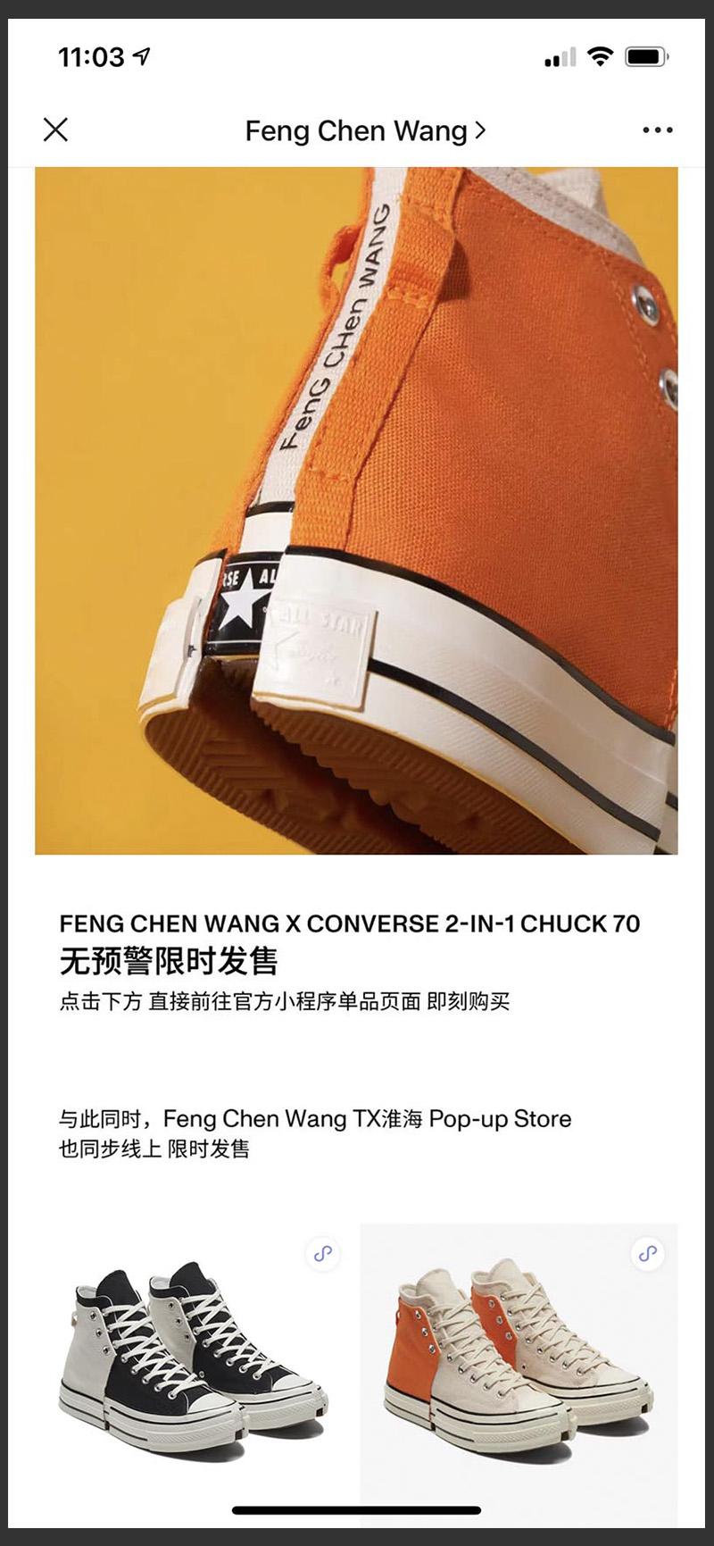 Union x Converse 新联名曝光!今早尚有神秘鞋款突击发售!