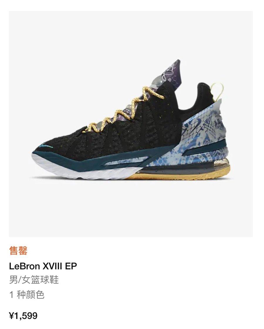 LeBron 18,Nike,发售,DB8148-100  黑色版本已售罄!鸳鸯 LeBron 18 还有更清爽的浅色版本