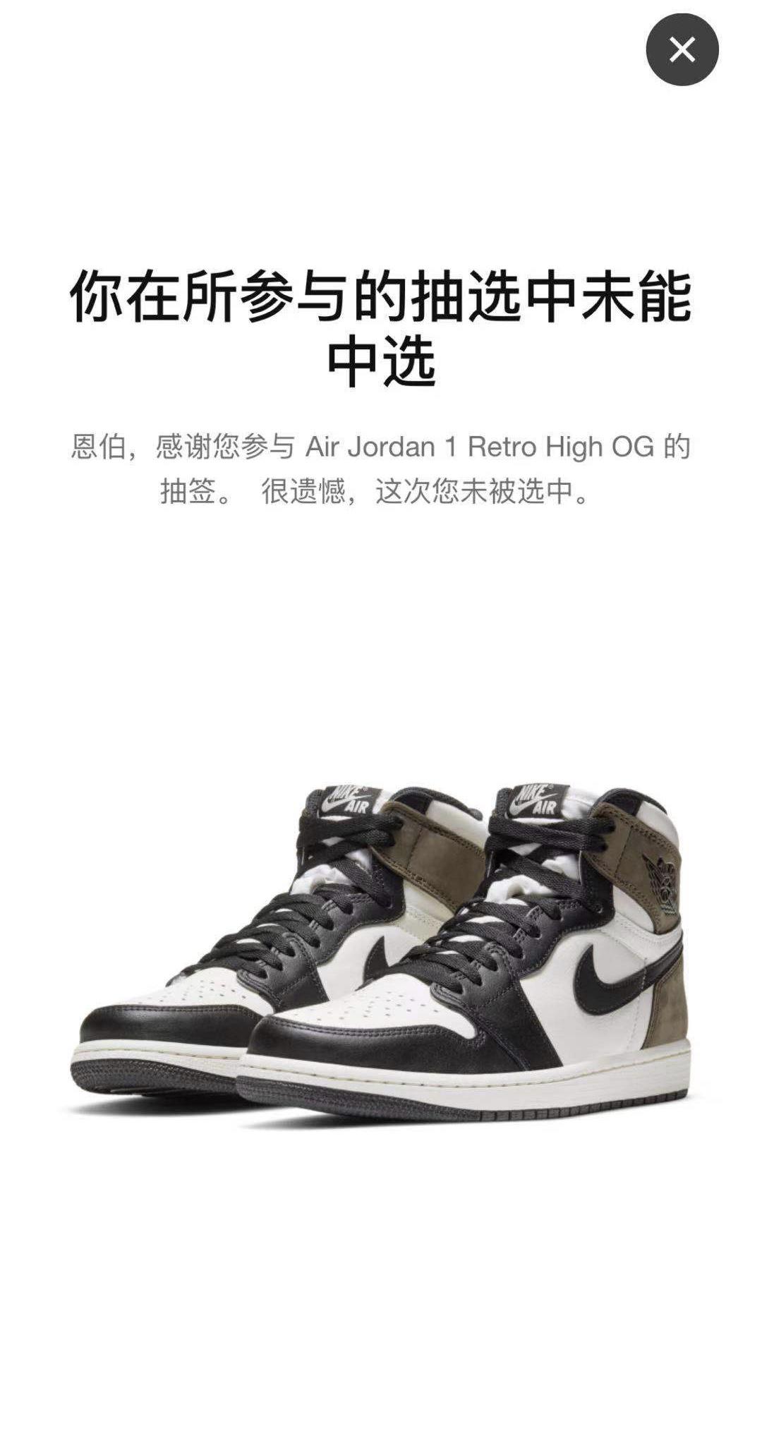 Nike,AJ1,Air Jordan 1,AJ3,Dunk  今早小倒钩 AJ1 陪跑了吗?明天还能上三次跑道!