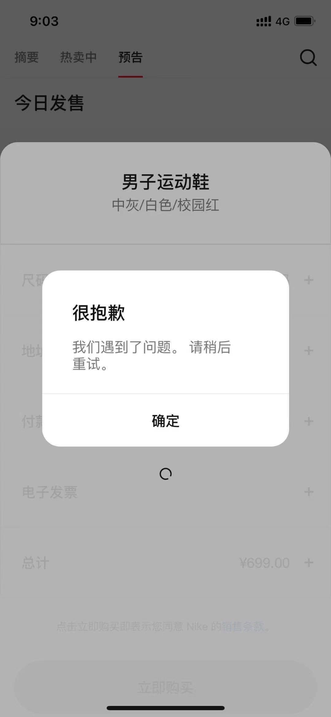 Nike,SNKRS,DD1391-002,DD1391-1  SNKRS 疯狂抱歉上热搜!「熊猫」「小 OW」今早发售遇瘫痪!
