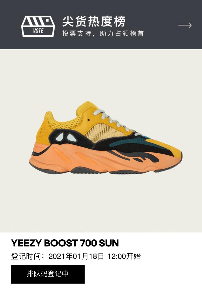 adidas,Yeezy Boost 700,Sun,GZ6  速登记!全新配色 Yeezy 700 上架!女码预售近¥4000!