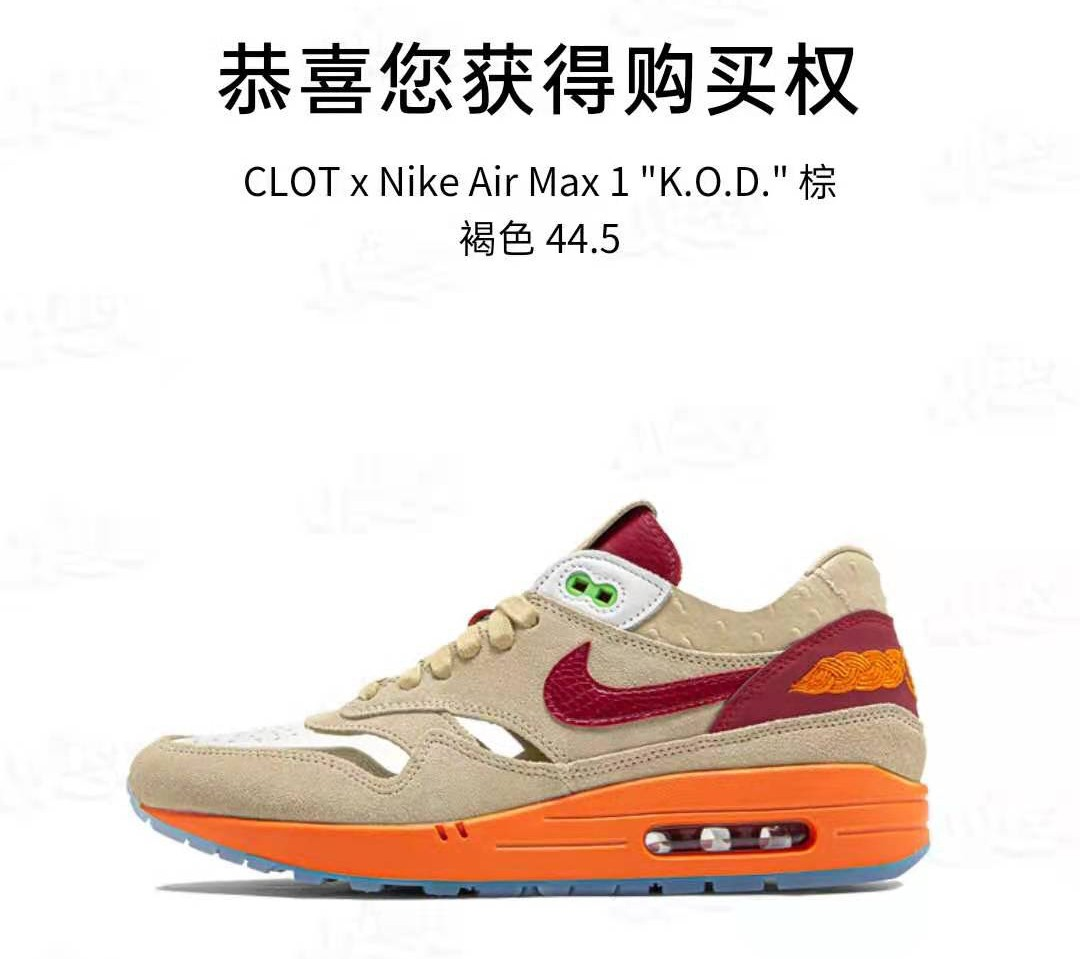 CLOT,Air Max 1,Nike,发售  可能会突袭!死亡之吻 CLOT x Air Max 1 周六 SNKRS 发售!