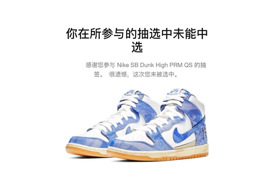 Nike,Carpet Company,Dunk SB Hi  SNKRS 又上热搜!地毯公司 Dunk SB 飞涨,今早你抢到了吗?