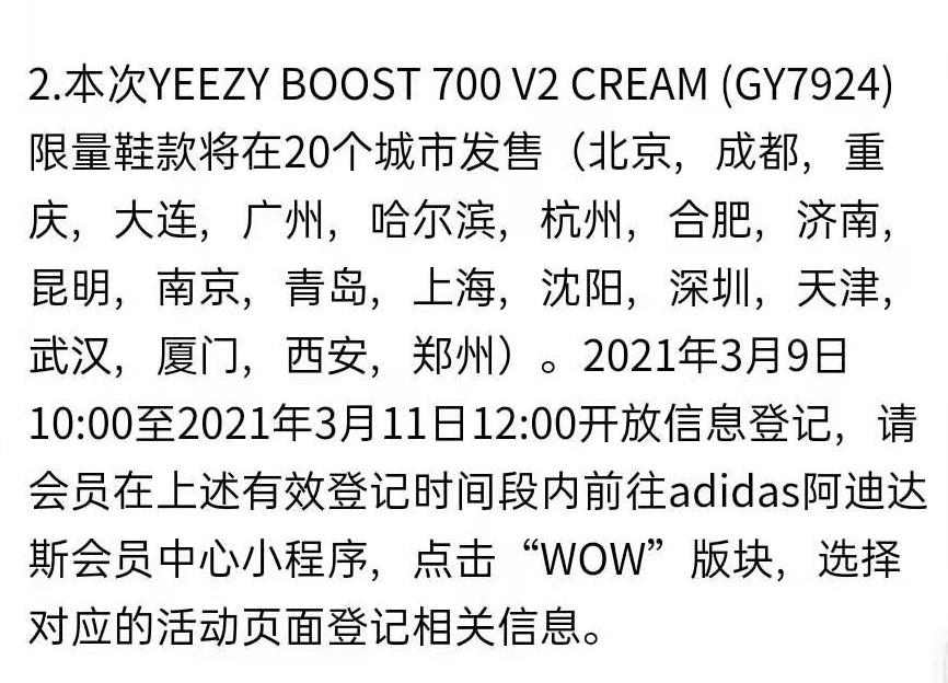 Yeezy 700 V2,adidas,发售,GY7924  酷似天价首发!市价 3500!奶油 Yeezy 700 V2 登记开启!