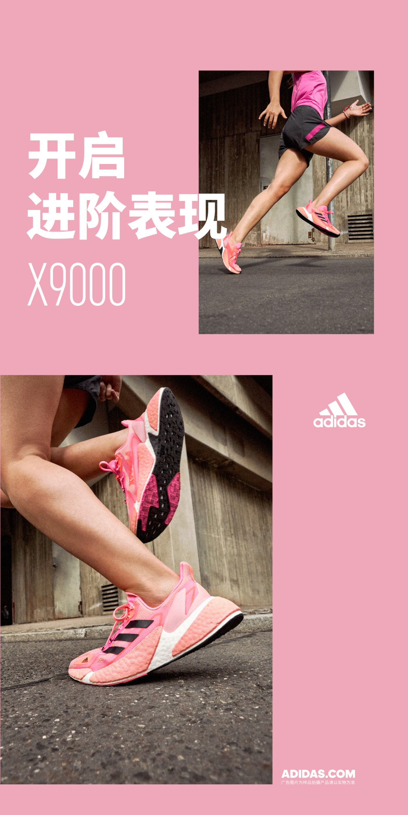 adidas,X9000 L4 H.RDY,FY1209,F  潮跑新纪元!adidas 推出全新 X9000 L4 H.RDY 系列跑鞋!