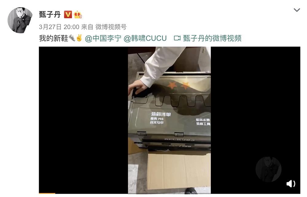 甄子丹,李宁,惟吾 Pro,发售  市价翻倍!甄子丹晒重磅亲友礼盒!这双鞋即将再度发售!