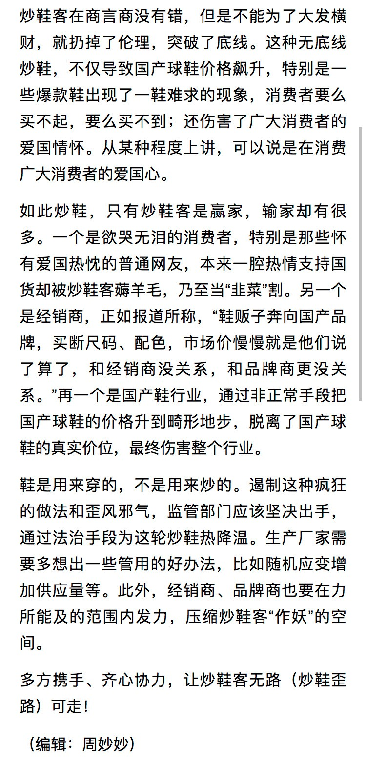 李宁,安踏  「炒国产鞋」上热搜!人民网:应坚决遏制,让炒鞋客无路可走!