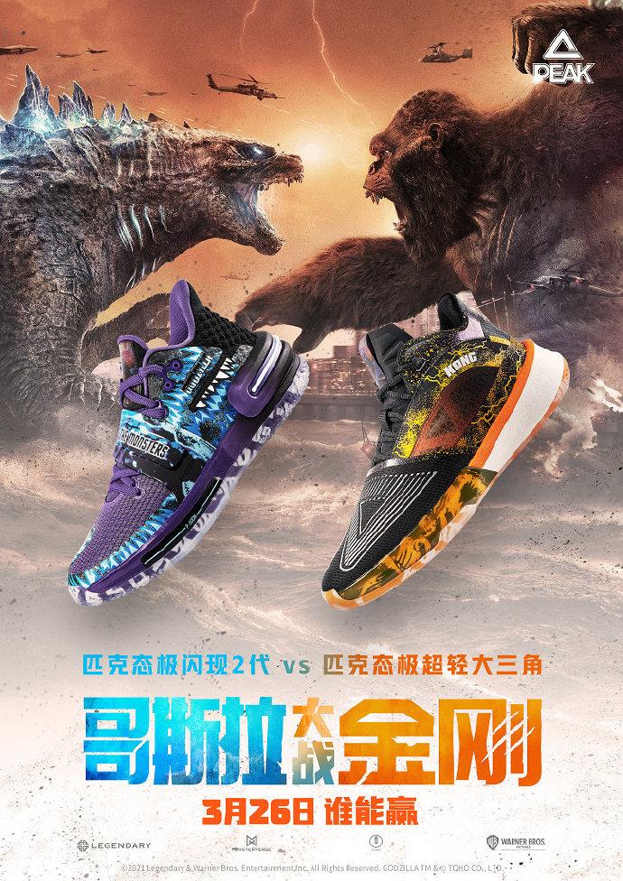 匹克,哥斯拉大战金刚,态极闪现 2 代,态极超轻大  武装到牙齿!超凶的「哥斯拉」联名鞋终于要发售了!