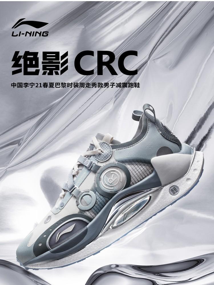 李宁,绝影 CRC  「肖战同款」又是瞬间售罄!绝影 CRC 想买只能再等等...