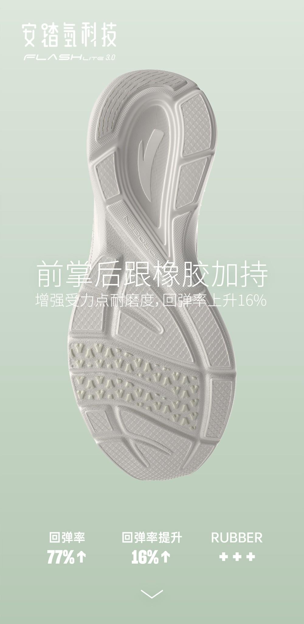安踏,发售  单只不到 100g!创世界纪录!安踏全新超轻跑鞋来了!