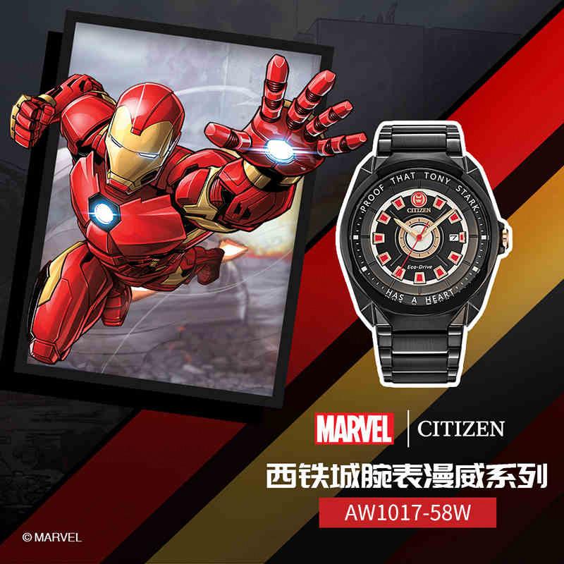 CITIZEN,西铁城  进军潮流圈!西铁城推出钢铁侠、星战联名手表!