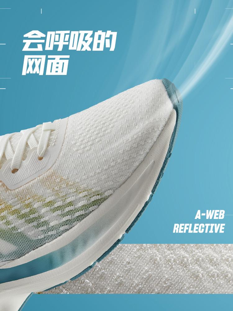 安踏,创,发售  安踏吸震黑科技又来了!全新创跑鞋现已发售!