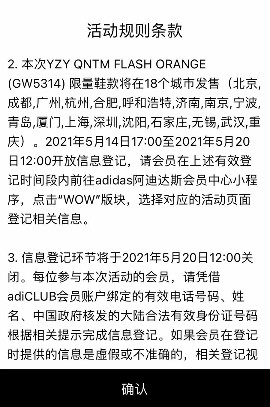 Yeezy,QNTM,GW5314  仅 18 个城市登记!「闪光橙」Yeezy 新品上架!货量预计不大!