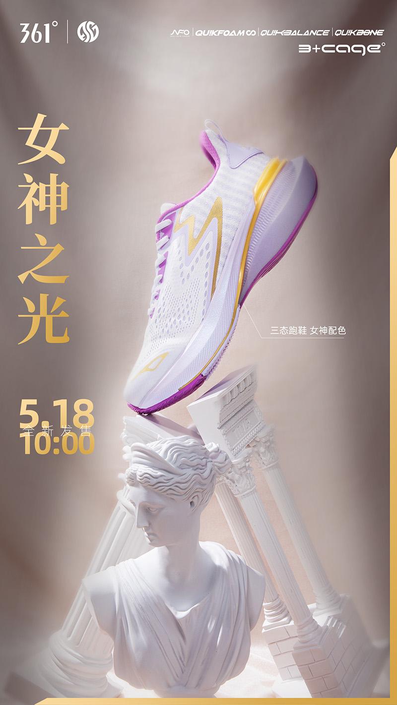 361度,AG1 SE,雅典娜  还有神秘鞋款曝光!「女神配色」AG1 SE 明早抢先发售!