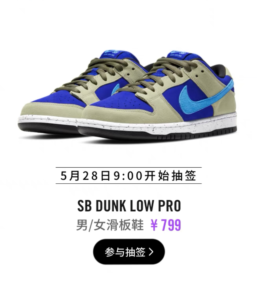 Nike,Dunk,天猫,发售  大象、北卡蓝等多双 Dunk 即将补货!还有超多新品近日发售!