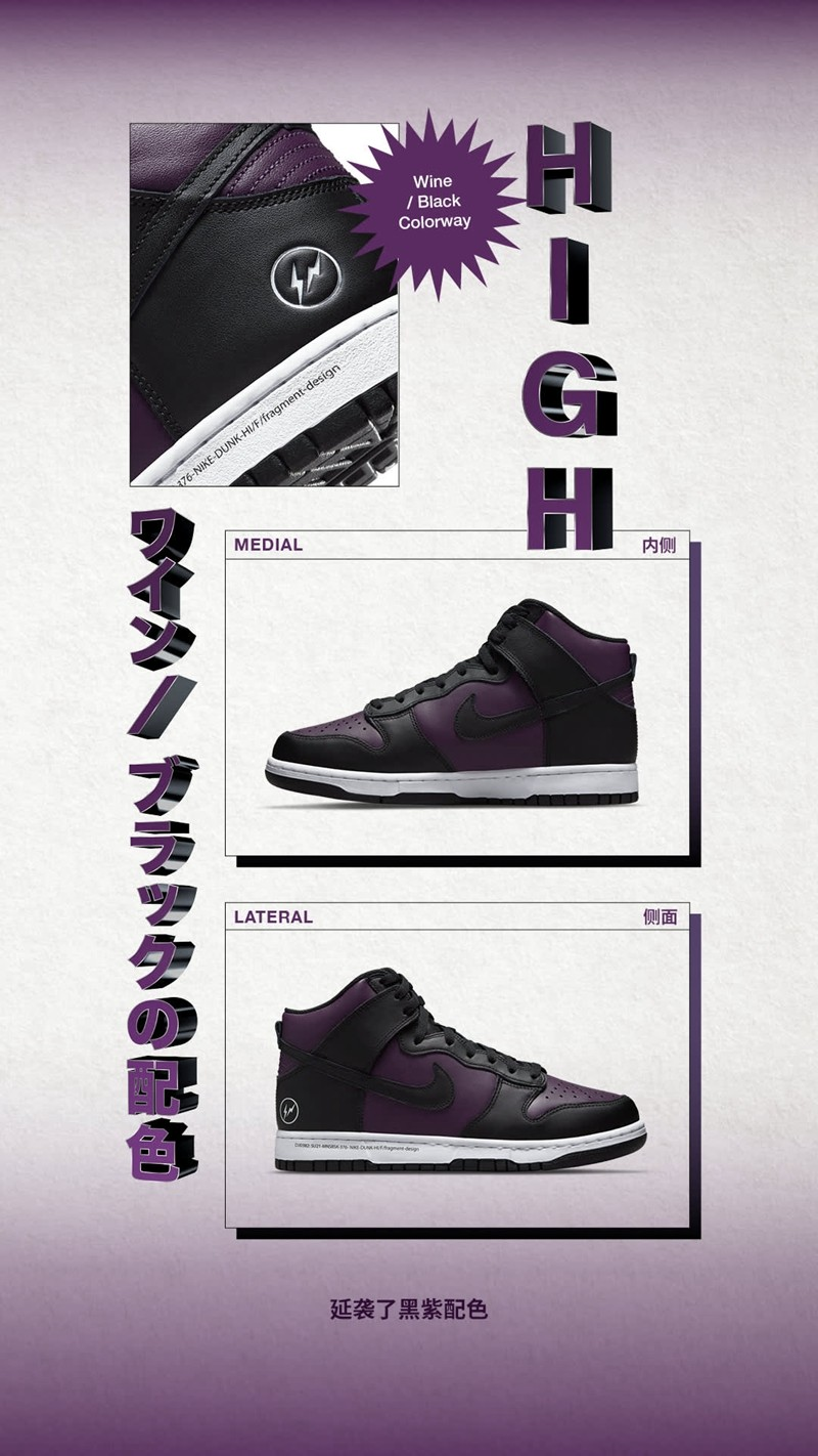 Nike,Fragment,Dunk High,Beijin  SNKRS 上架预告!超限量藤原浩联名 Dunk 即将回归!