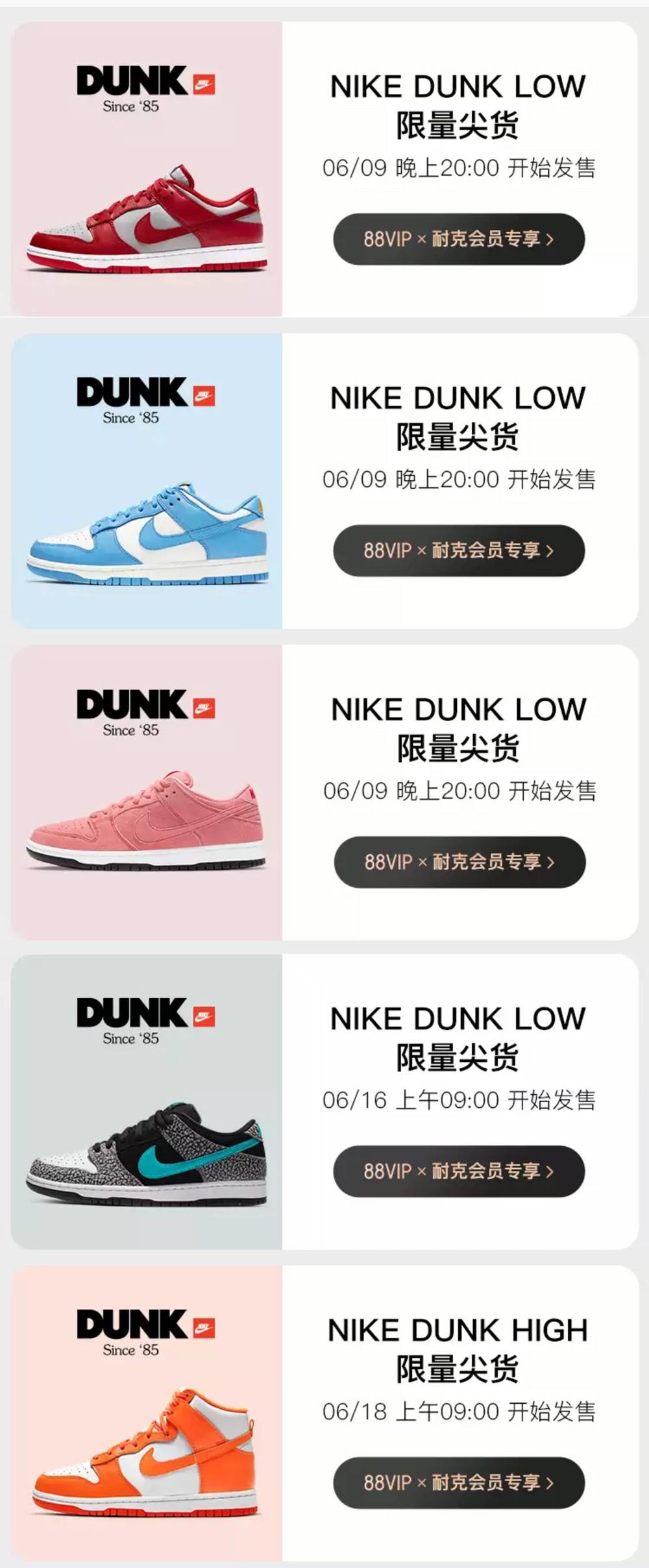 AJ,Nike,Air Jordan,发售  几十双 AJ 补货发售!618 官方活动今晚开启!