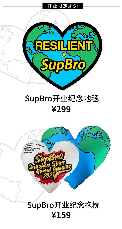 SupBro  开业限定完整曝光!SupBro「深圳首家实体店」即将开业!