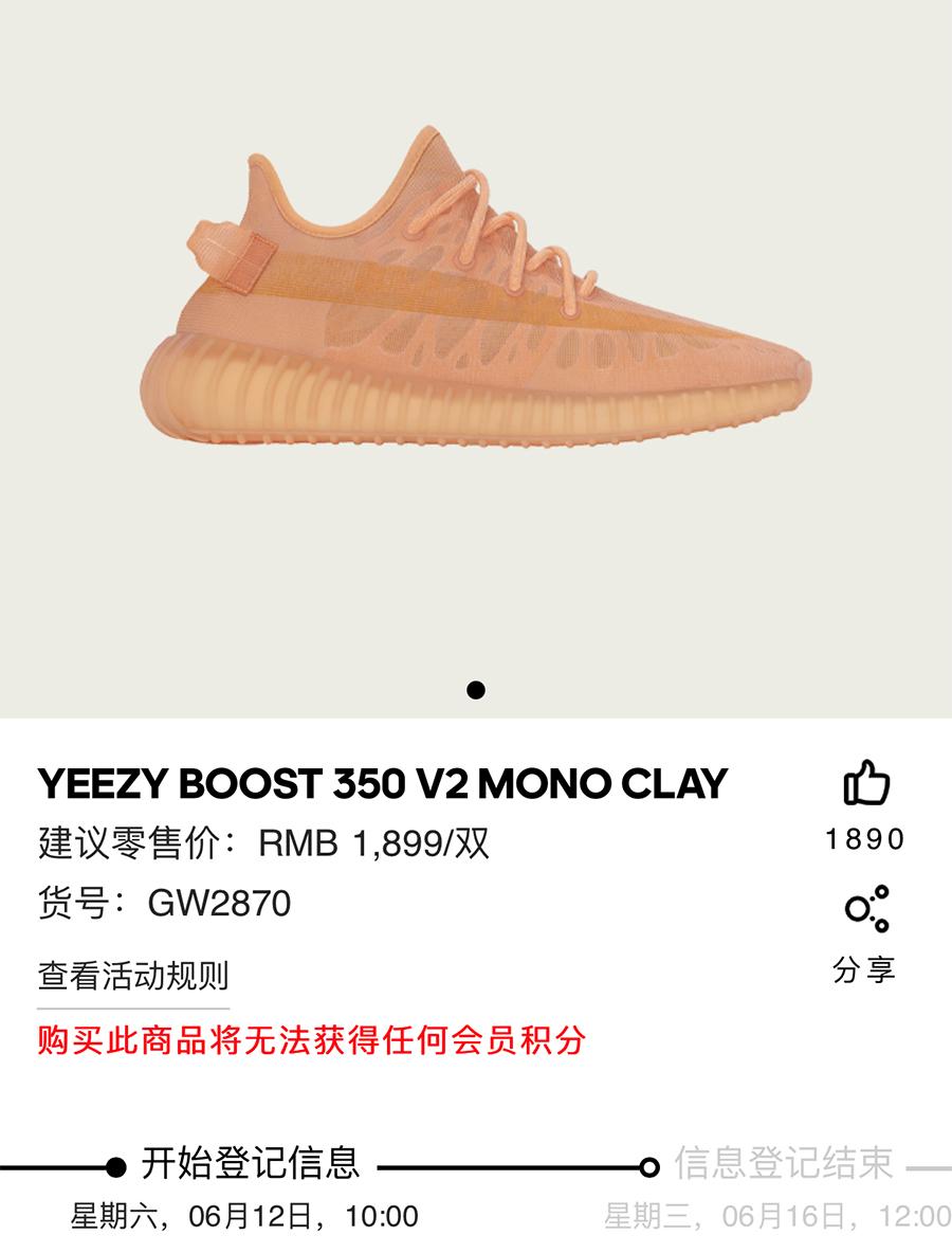 adidas,Yeezy Boost 350 V2,Mono  发售详情看仔细!镂空首发 Yeezy 350 V2 登记刚刚开启!