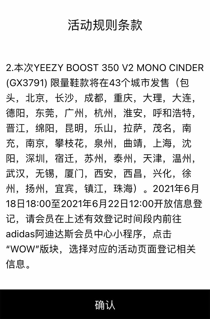 黑天使,Mono,350 V2,Yeezy  中国独占!「黑天使 2.0」Yeezy 350 V2 刚刚开始登记!