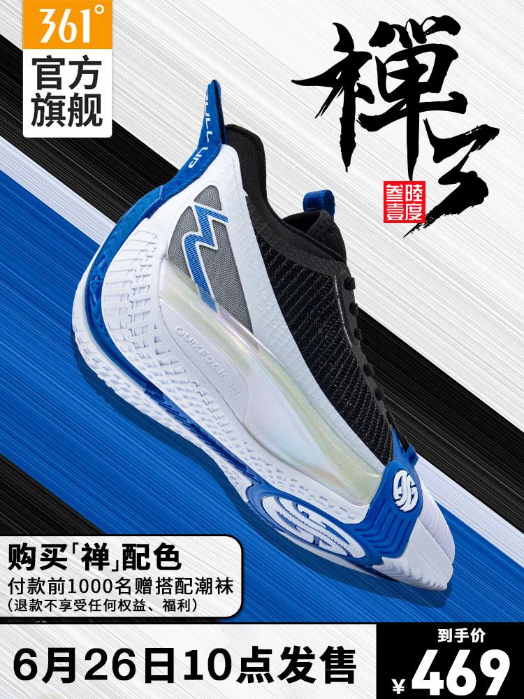 361°,AG,禅3,发售  樱花粉「人民很行」好好看!戈登新鞋今日发售!