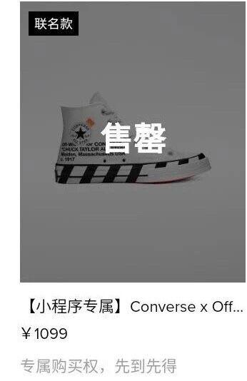 OFF-WHITE,Converse,2.0  今早突袭!市价 ¥2000 元!OW x Converse 2.0 你抢到了吗?