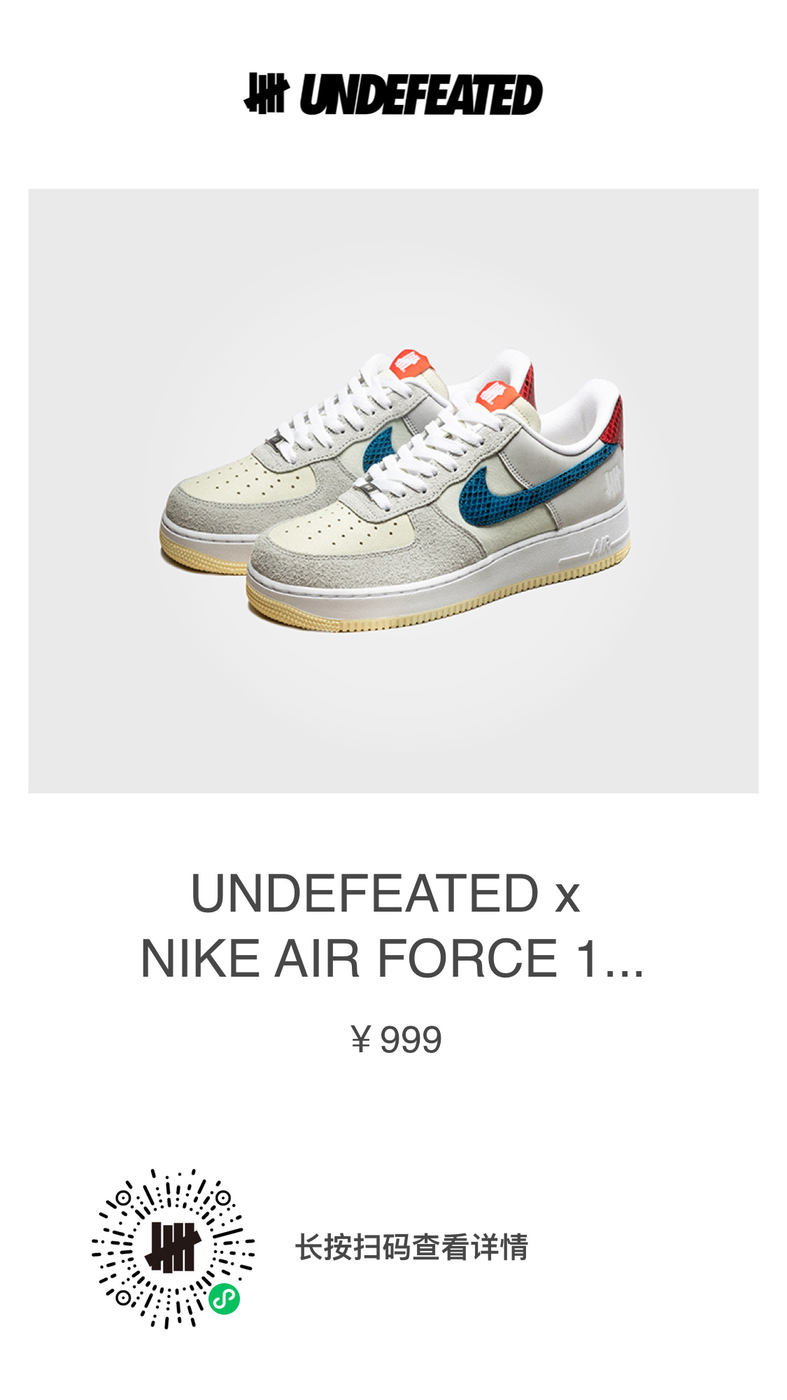 UNDEFEATED,Nike,DUNK vs AF1,5  速登记!国内 UNDEFEATED x Nike 发售信息曝光!