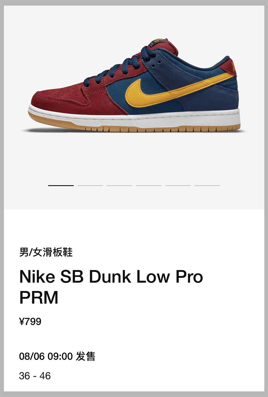 Nike,SB Dunk Low Pro,Barcelona  鸳鸯鞋身、三色鞋带!顶级豪门 Dunk SB 即将发售!市价不便宜!