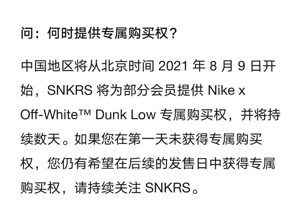 OFF-WHITE,Nike,Dunk Low,发售  OFF-WHITE x Dunk 专属明天开始!不能选配色你受得了吗?