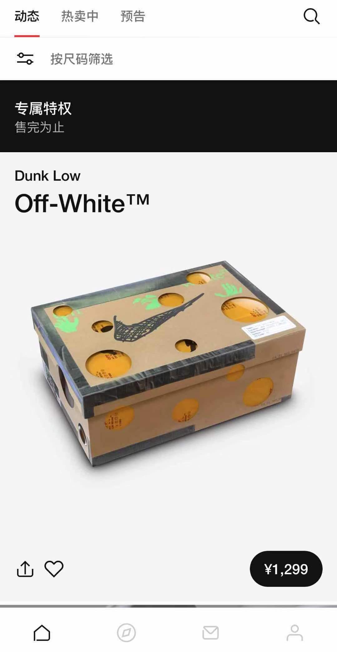 OFF-WHITE,Dunk,Nike,the 50  别急再等等!OFF-WHITE x Dunk 专属现已开始!