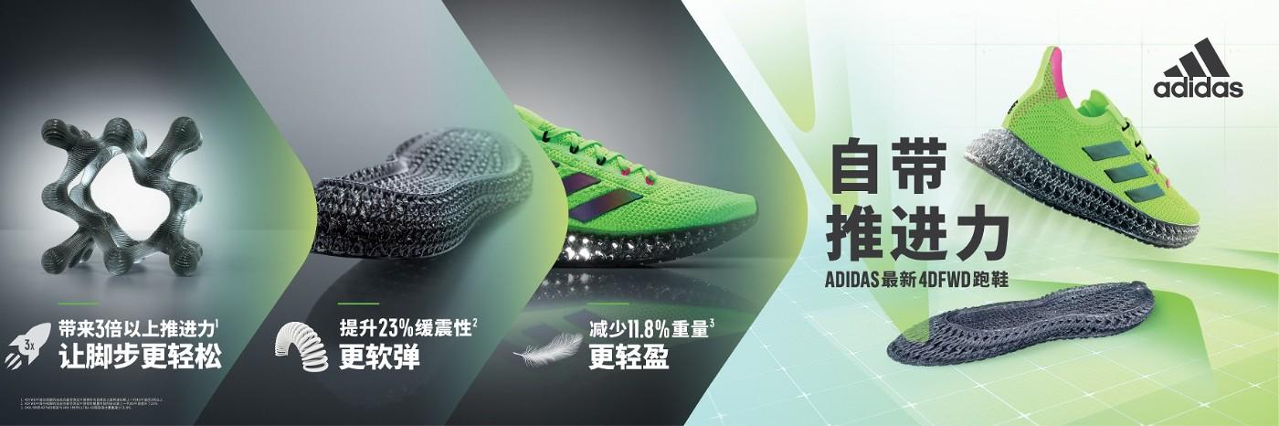 adidas,4DFWD,4DFWD PULSE  够爽够科幻!adidas 全新 4DFWD、4DFWD PULSE 刚刚发售!