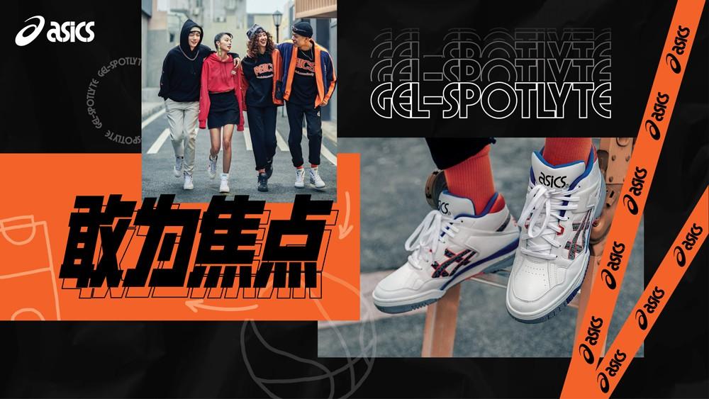 ASICS,GEL-SPOTLYTE,发售  NBA 传奇巨星签名战靴!元年配色终于复刻!