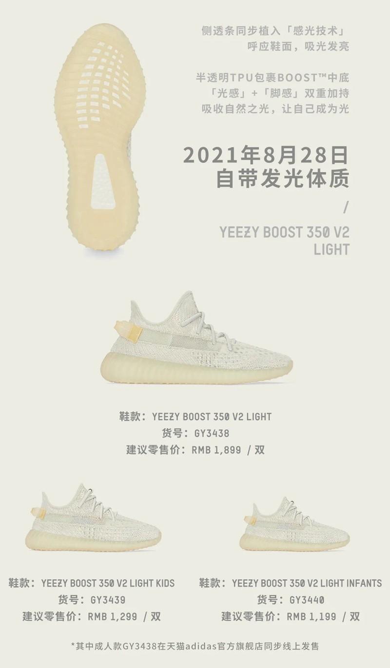 adidas,Yeezy 350 V2,GY3438,Lig  预售已经 ¥3000+!变色 Yeezy 350 V2 速登记!