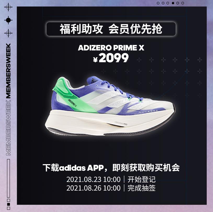 adidas,CONFIRMED APP,会员嘉年华,adi  我永迪!「adidas 会员嘉年华」大招来了!亲签、专属全在这几天!