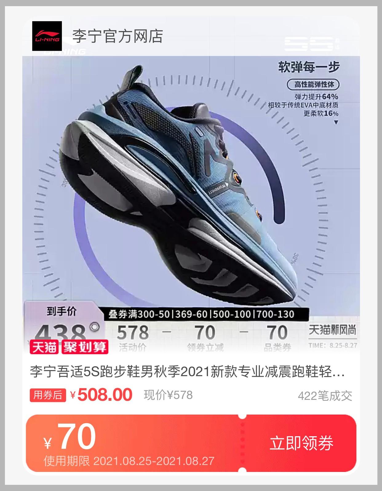 李宁,吾适5S  双层缓震 + 双稳定片!¥4xx 的「李宁新鞋」刚刚上架!