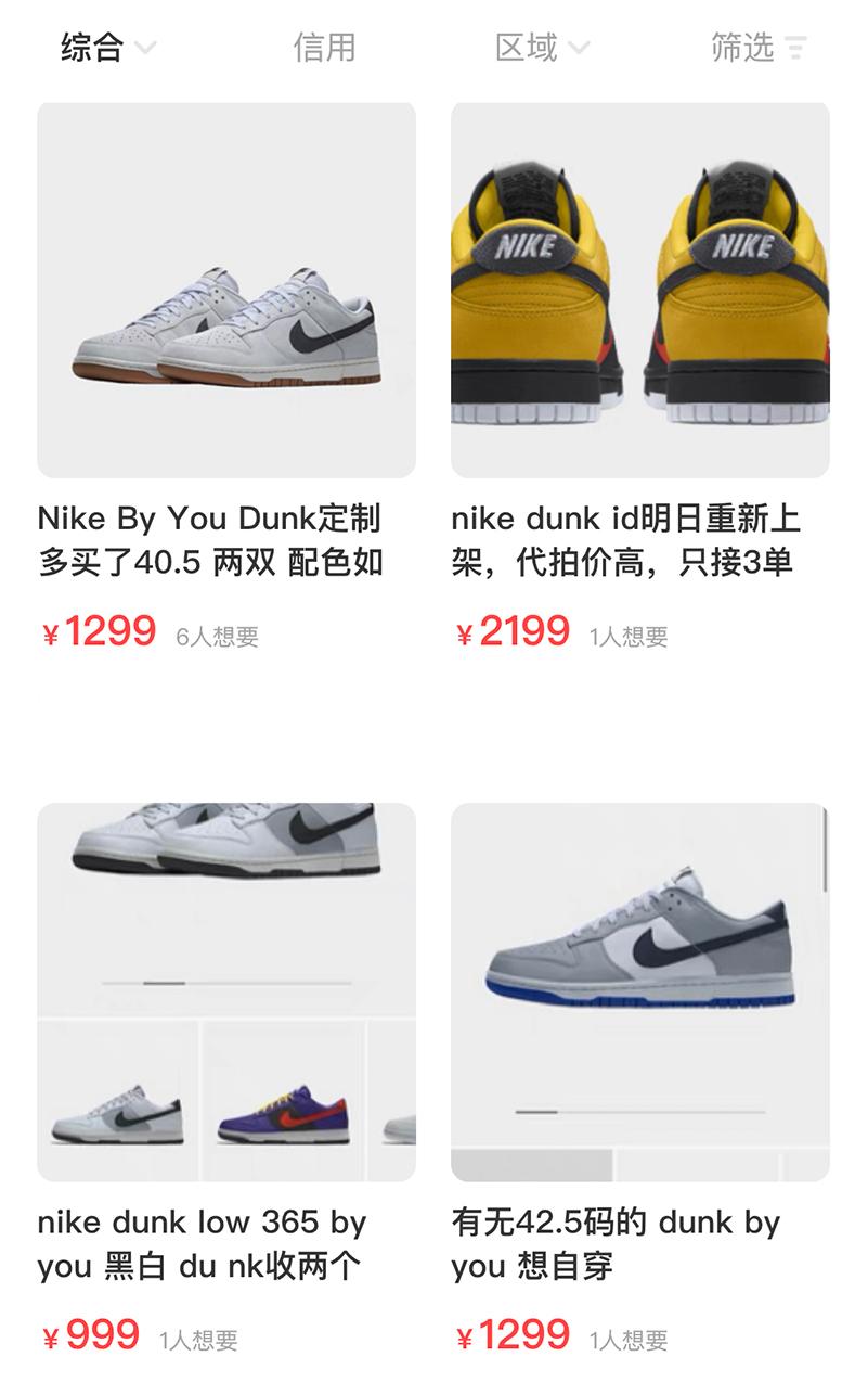 Nike,Dunk High By You  上次热搜的 Dunk By You 即将回归!网友:这次没人「包场」吧?