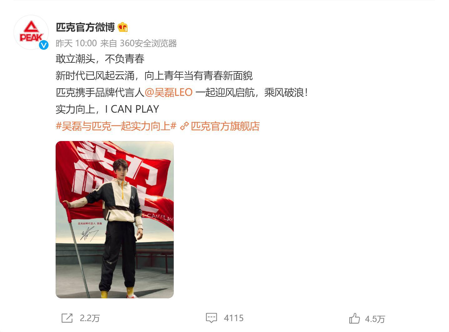 吴磊,匹克  官宣了!吴磊成为匹克「品牌代言人」!同款上架!