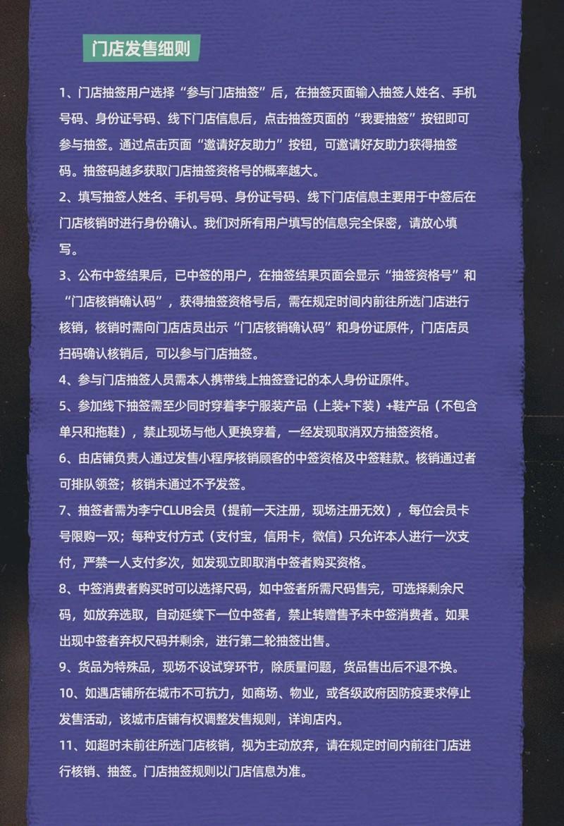 李宁,惟楚有才,惟吾 Pro,长沙,苗族,Lining  逢出必抢的「黑马滑板鞋」又整新活儿!提前入手渠道曝光!