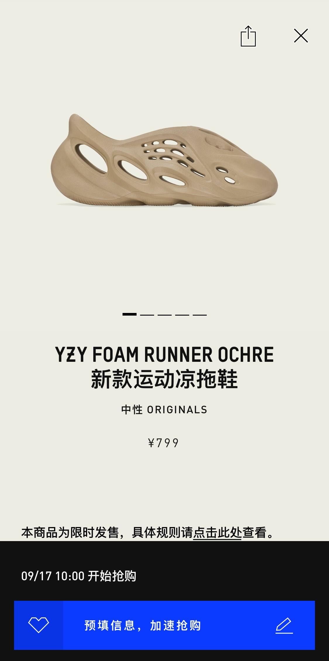 adidas,Yeezy,Foam Runner,Ochre  每双都不便宜!全新 Yeezy「洞洞鞋」刚刚登场!还有最后机会!